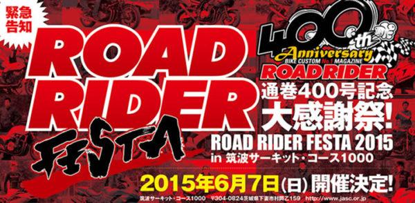 第7回DIAVELミーティング@ROAD RIDER FESTA 2015
