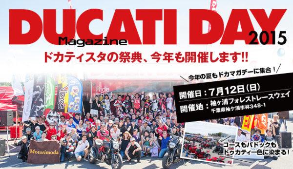 """""""緊急告知"""" 第8回DIAVELミーティング in DUCATI Magazine DAY 2015 開催決定!"""