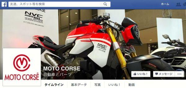 MOTO CORSEオフィシャルFacebookページ