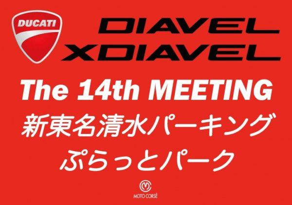 第14回DIAVELミーティング開催日決定のご案内