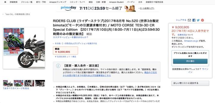 Amazon primeday RIDERS CLUB X MOTO CORSEコラボレーション TESI-3D CR Special Edition