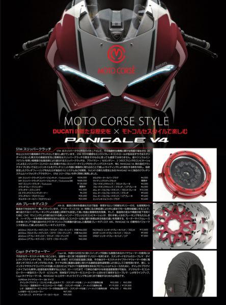 PANIGALE V4用 MOTO CORSE新製品、続々開発中!!