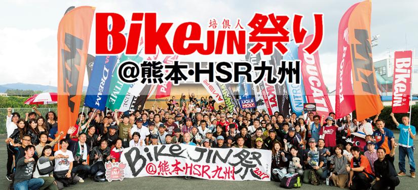 明日明後日は、HSR九州でCapitを体感して頂く週末!