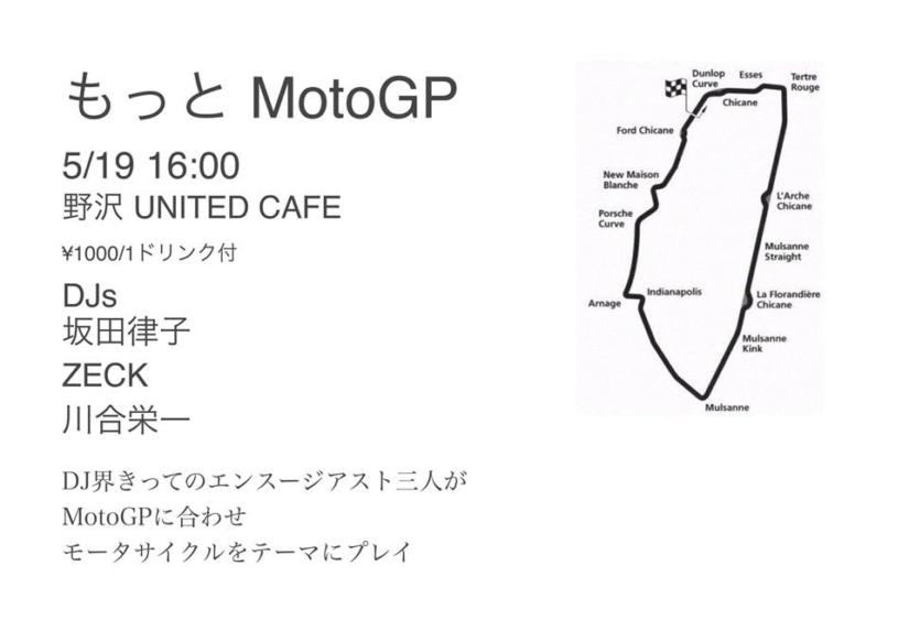 もっとMotoGP in 世田谷野沢 UNITED cafe