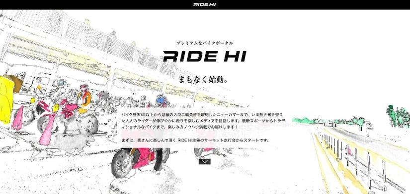 RIDE HI主催サーキット走行会 BIKE GATHERINGのご案内(追記)