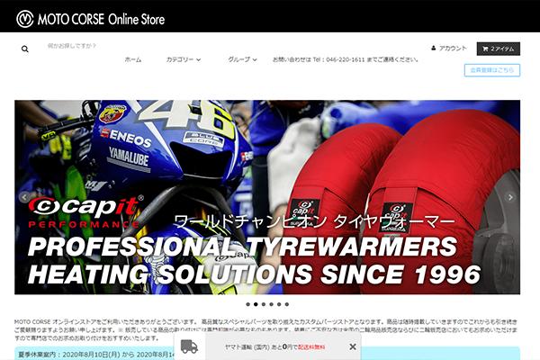 MOTO CORSE オンラインストア 新たにオープンしました。