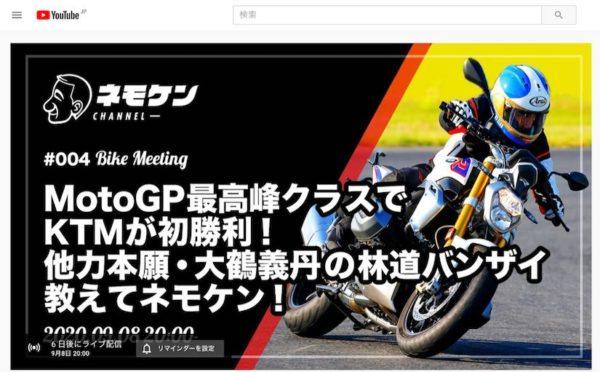 RIDE HI ネモケンCHANNEL #004 Bike Meeting 9月8日火曜夜8時放送です!