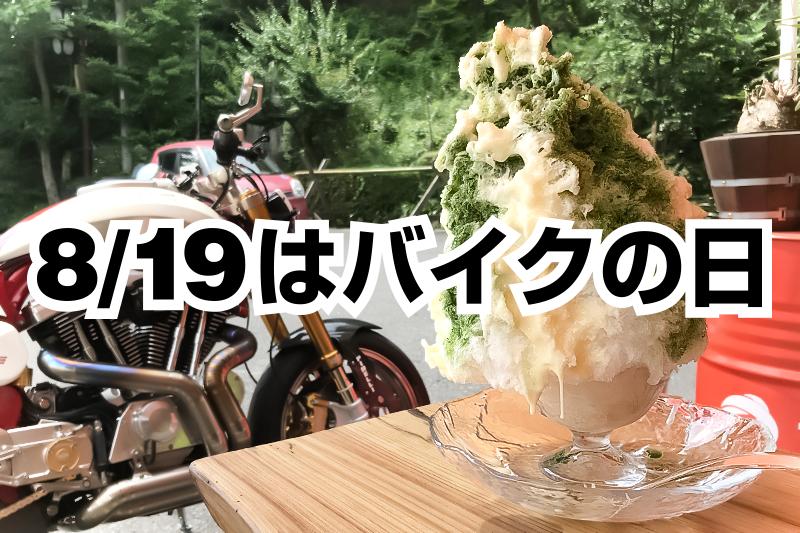 8/19はバイクの日!!