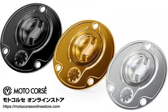【商品のご案内++】 CNC ビレット フューエルタンクキャップ クイックオープンタイプ for Ducati / MV AGUSTA / bimota